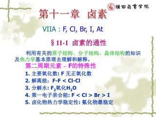 第十一章  卤素 VIIA :  F, Cl, Br, I, At