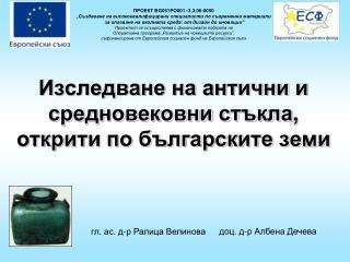 Изследване на антични и средновековни стъкла ,  открити по българските земи