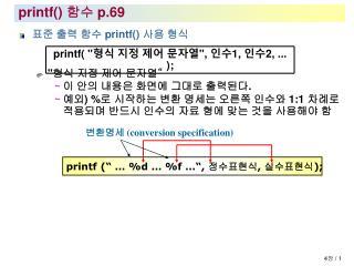 printf()  함수  p.69