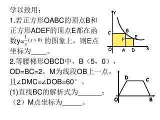 学以致用: 1. 若正方形 OABC 的顶点 B 和 正方形 ADEF 的顶点 E 都在函 数 y=           的图象上,则 E 点 坐标为 ____ 。