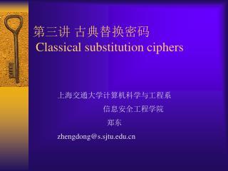 第三讲 古典替换密码 Classical substitution ciphers