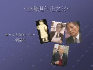 ~ 台灣現代化之父 ~