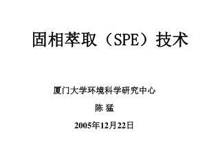固相萃取( SPE )技术