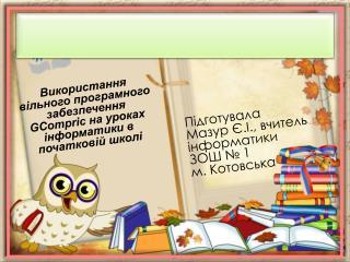 Підготувала  Мазур Є.І., вчитель інформатики  ЗОШ № 1  м. Котовська