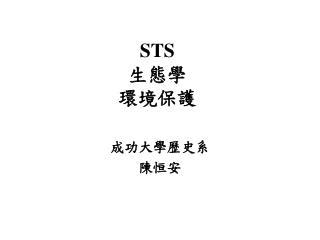 STS 生態學 環境保護