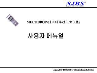 MULTIDROP ( 데이터 수신 프로그램 )