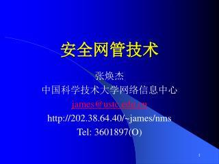 安全网管技术