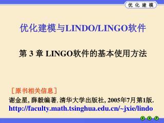 优化建模与 LINDO/LINGO 软件 第  3  章  LINGO 软件的基本使用方法