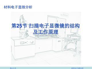 材料电子显微分析