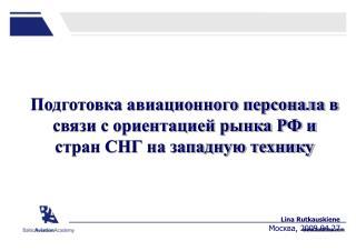 Подготовка авиационного персонала в связи с ориентацией рынка РФ и стран СНГ на западную технику
