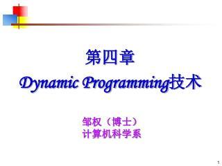 ??? Dynamic Programming ??
