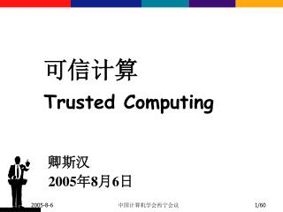 可信计算 Trusted Computing 卿斯汉         2005 年 8 月 6 日