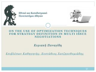 On the Use of Optimization Techniques for Strategy Definition in Multi Issue Negotiations