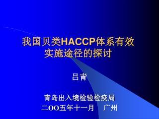 我国贝类 HACCP 体系有效 实施途径的探讨