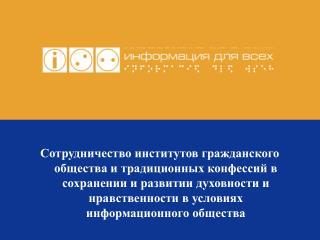 I  Оптинский форум «Наследие России и духовный выбор российской интеллигенции» Май 2006 г.