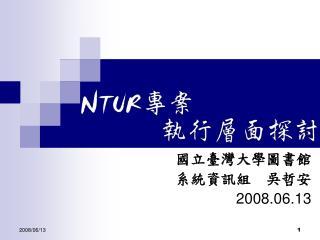 國立臺灣大學圖書館 系統資訊組  吳哲安 2008.06.13