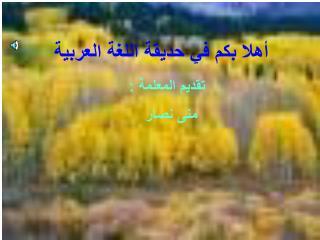 أهلا بكم في حديقة اللغة العربية