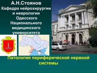 А.Н.Стоянов Кафедра нейрохирургии и неврологии  Одесского Национального медицинского университета