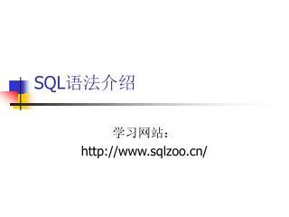 SQL 语法介绍