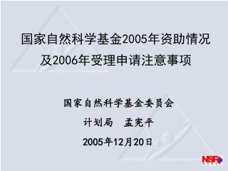 国家自然科学基金 2005 年资助情况及 2006 年受理申请注意事项