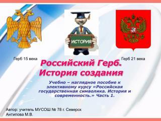Российский Герб. История создания