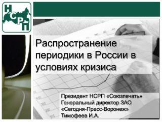 Распространение периодики в России в условиях кризиса