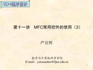 第十一讲  MFC 常用控件的使用( 3 )