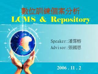 數位訓練個案分析 LCMS  &  Repository