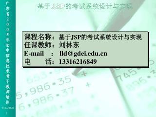课程名称: 基于 JSP 的考试系统设计与实现 任课教师:刘林东 E-mail     :  lld@gdei 电   话: 13316216849