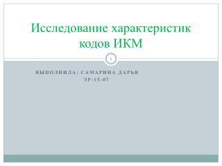 Исследование характеристик кодов ИКМ