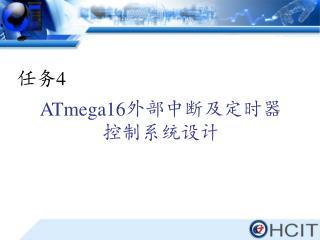 ATmega16 外部中断及定时器控制系统设计