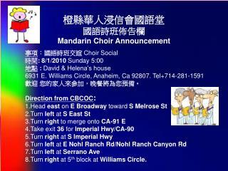 橙縣華人浸信會國語堂 國語詩班佈告欄  Mandarin Choir Announcement 事項 :國語詩班交誼  Choir Social