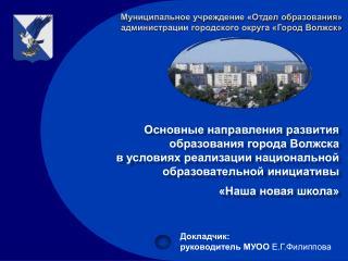 Докладчик:  руководитель МУОО  Е.Г.Филиппова