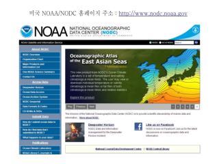 미국  NOAA/NODC  홈페이지 주소  :  nodc.noaa