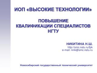 НИКИТИНА Н.Ш. smc.nstu.ru/fpk e-mail: nnik@smc.nstu.ru