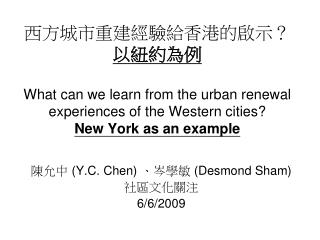 陳允中 (Y.C. Chen)  、 岑學敏 (Desmond Sham) 社區文化關注 6/6/2009