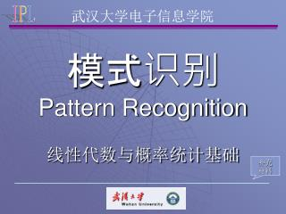 模式识别 Pattern Recognition