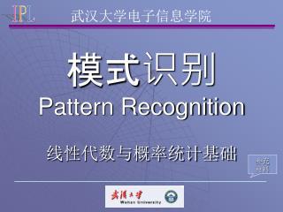 模式识别 Pattern Recognition