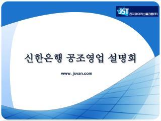 신한은행 공조영업 설명회