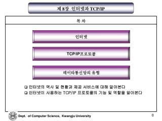 제  8 장  인터넷과  TCP/IP