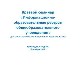 Краснодар, ККИДППО 15  ноября 2013 г.