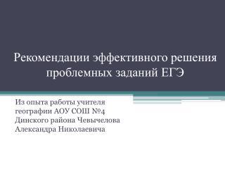 Рекомендации эффективного решения проблемных заданий ЕГЭ
