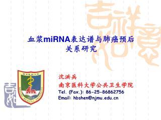 沈洪兵 南京医科大学公共卫生学院 Tel. (Fax.): 86-25-86862756 Email: hbshen@njmu