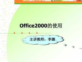 Office2000 的使用