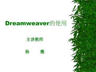 Dreamweaver 的使用