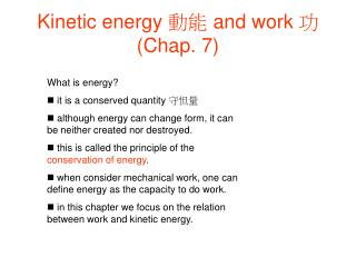 Kinetic energy  動能  and work  功  (Chap. 7)