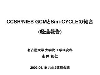 CCSR/NIES GCM と Sim-CYCLE の結合