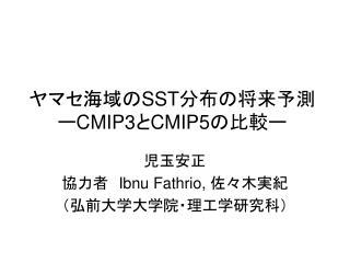 ヤマセ海域の SST 分布の将来予測  ー CMIP3 と CMIP5 の比較ー