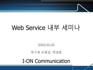 Web Service  내부 세미나
