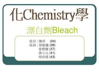漂白劑 Bleach